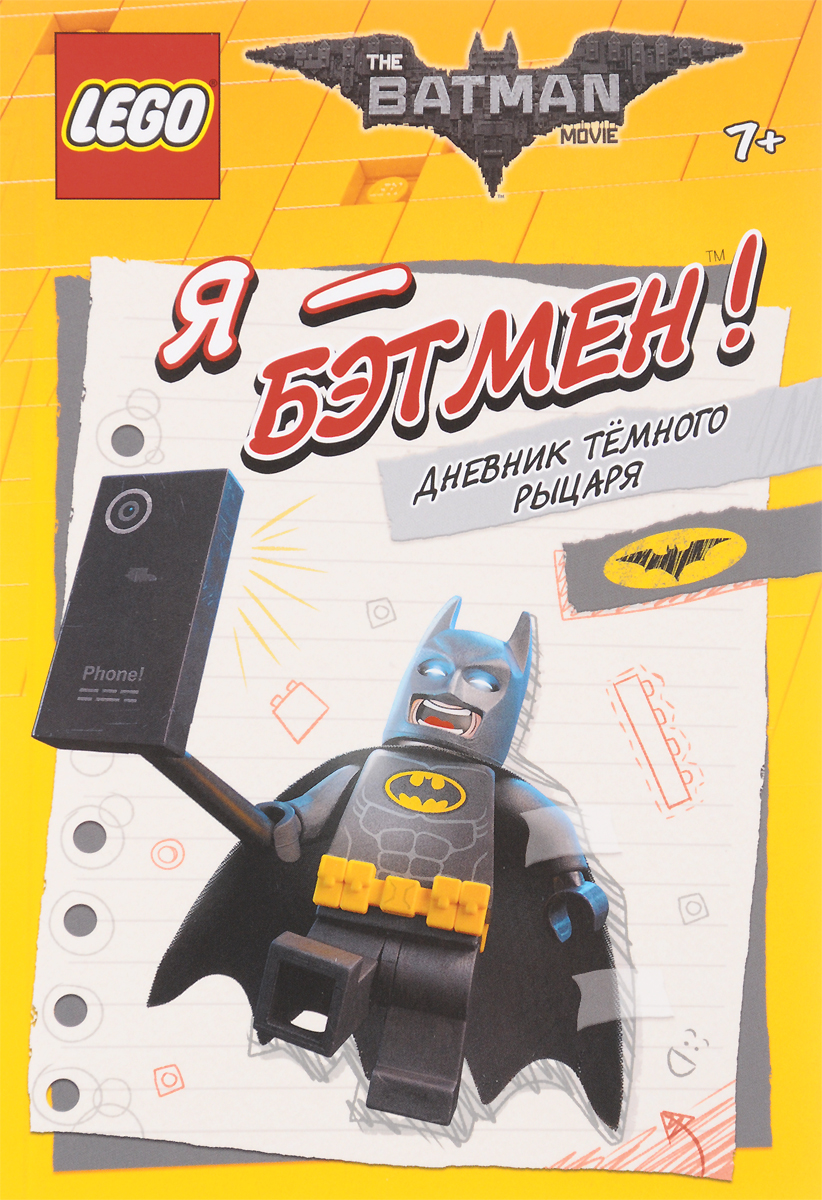 The LEGO Batman Movie. Я – Бэтмен! Дневник темного рыцаря игровая приставка xbox one 500 гб the lego movie videogame