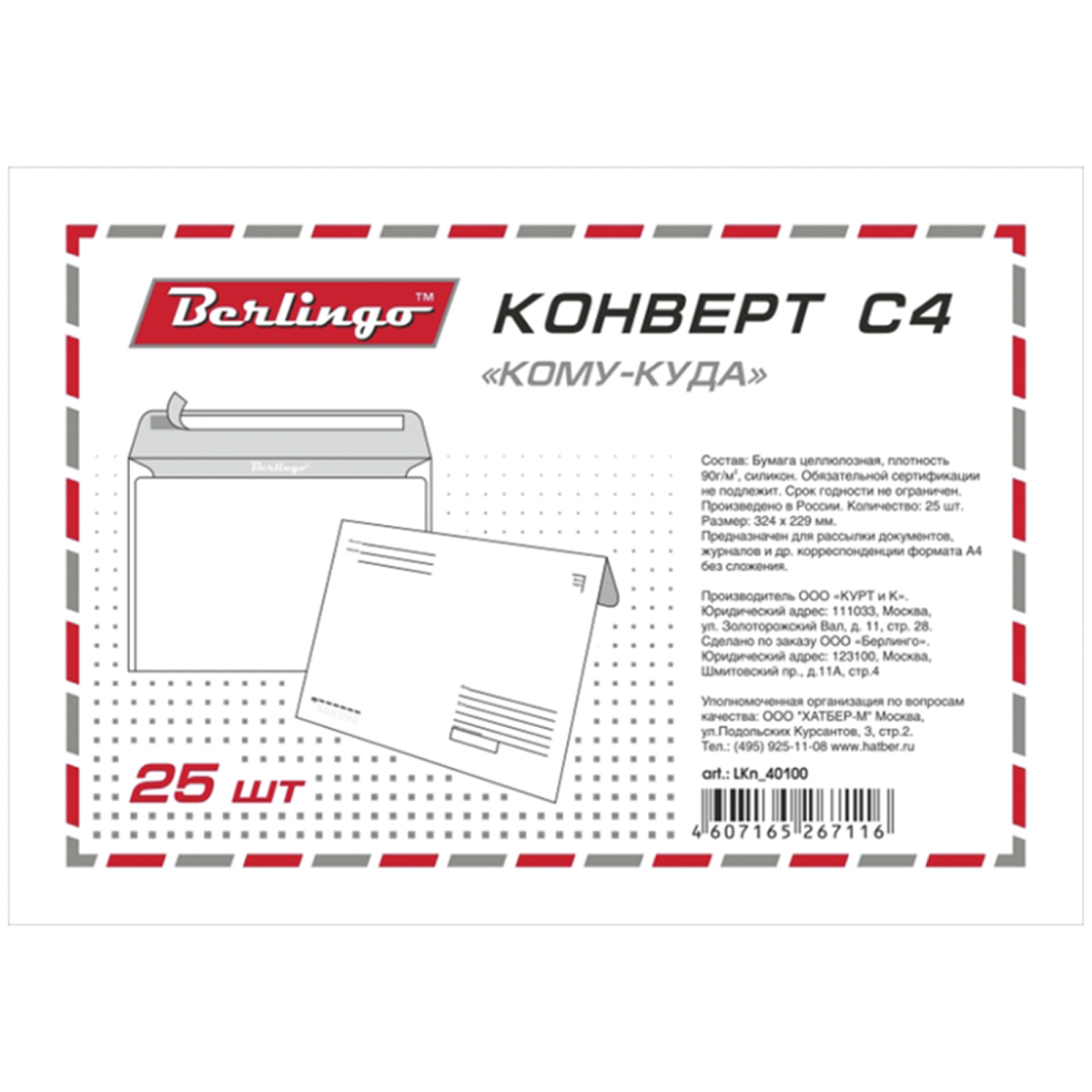 Berlingo Конверт C4 с подсказом 25 штLKn_40100Конверт с подсказом, без окна, с внутренней запечаткой. Формат С4 соответствует размеру 229х324мм. Предназначен для рассылки документов А4 без сложения. Клапан конверта крепится с помощью отрывной силиконовой ленты. Упаковка - термоусадочная пленка