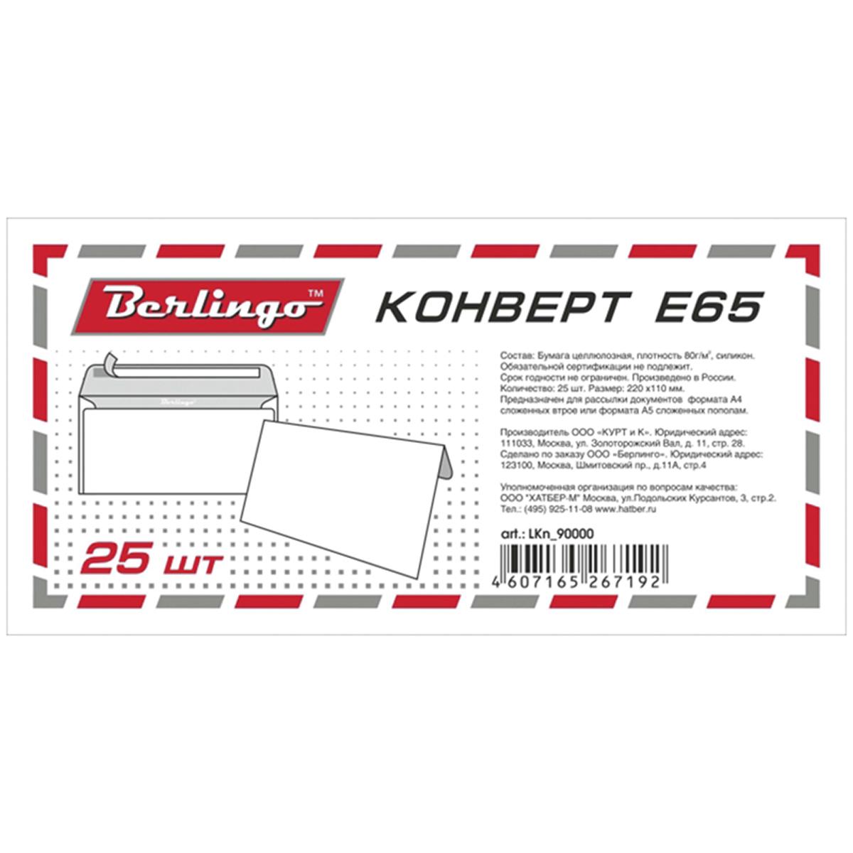 Berlingo Конверт E65 25 штLKn_90000Конверт Berlingo E65 выполнен в евроформате размером 110 х 220 мм без окна, без подсказа и с внутренней запечаткой. Предназначен для вложения листов формата А4, сложенных втрое или А5, сложенных вдвое. Клапан конверта крепится с помощью отрывной силиконовой ленты.