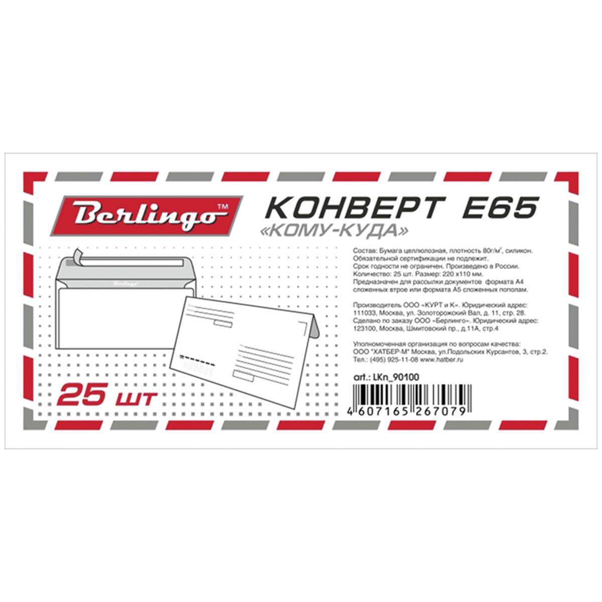 Berlingo Конверт E65 с подсказом 25 штLKn_90100Конверт Berlingo E65 выполнен в евроформате размером 110 х 220 мм без окна, с подсказом и с внутренней запечаткой. Предназначен для вложения листов формата А4, сложенных втрое или А5, сложенных вдвое. Клапан конверта крепится с помощью отрывной силиконовой ленты.