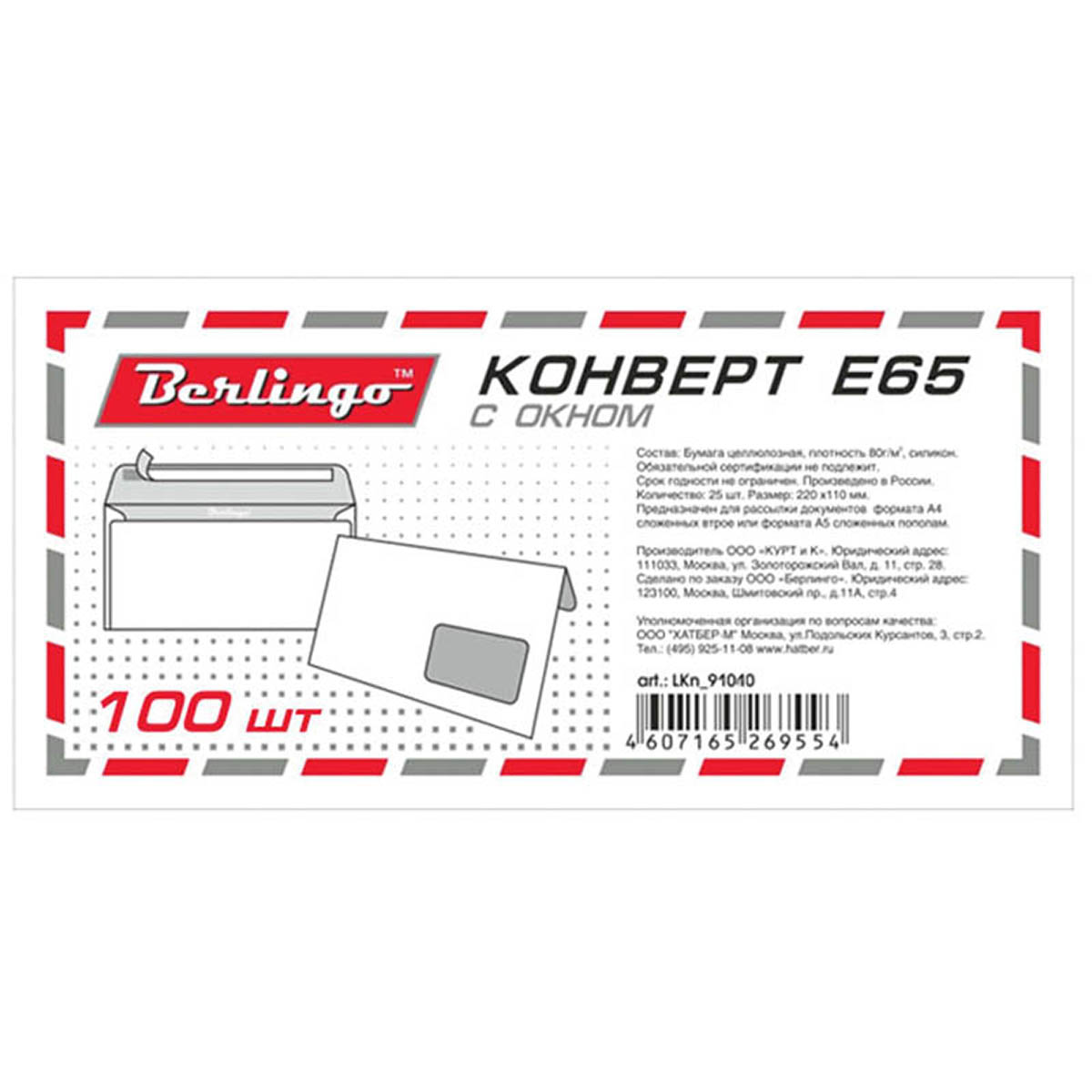 Конверт E65 100 шт LKn_91010LKn_91010Конверт евроформата размером 110х220мм без подсказа, с горизонтальным окном справа. Предназначен для вложения листов формата А4, сложенных вчетверо или А5, сложенных вдвое. Клапан конверта крепится с помощью отрывной силиконовой ленты. Упаковка - термоусадочная пленка