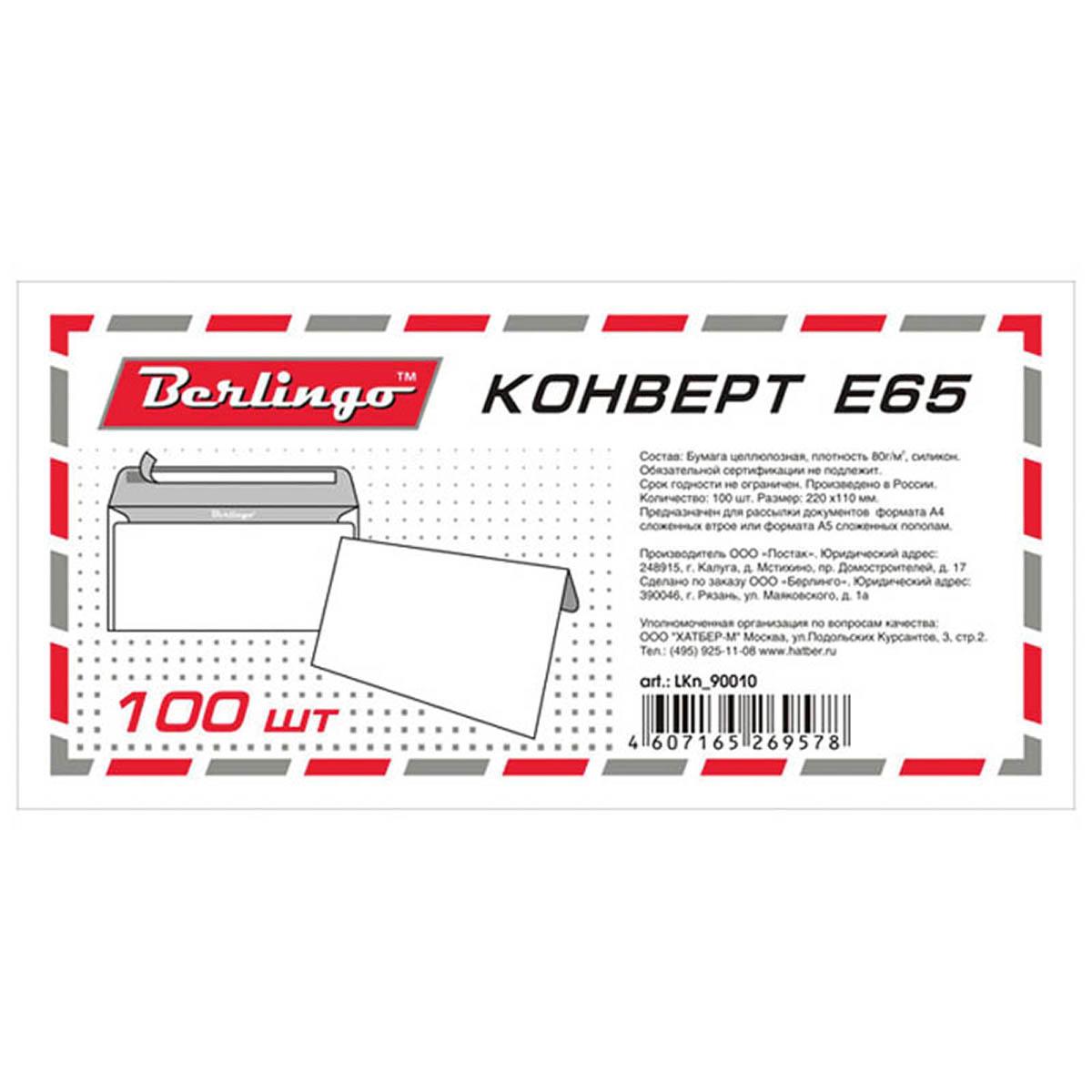 Berlingo Конверт E65 100 шт berlingo флипчарт premium 70 х 100 см