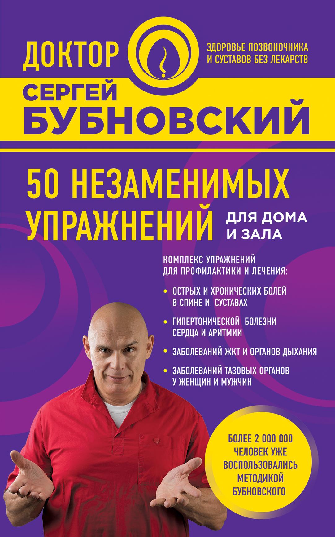 50 незаменимых упражнений для дома и зала