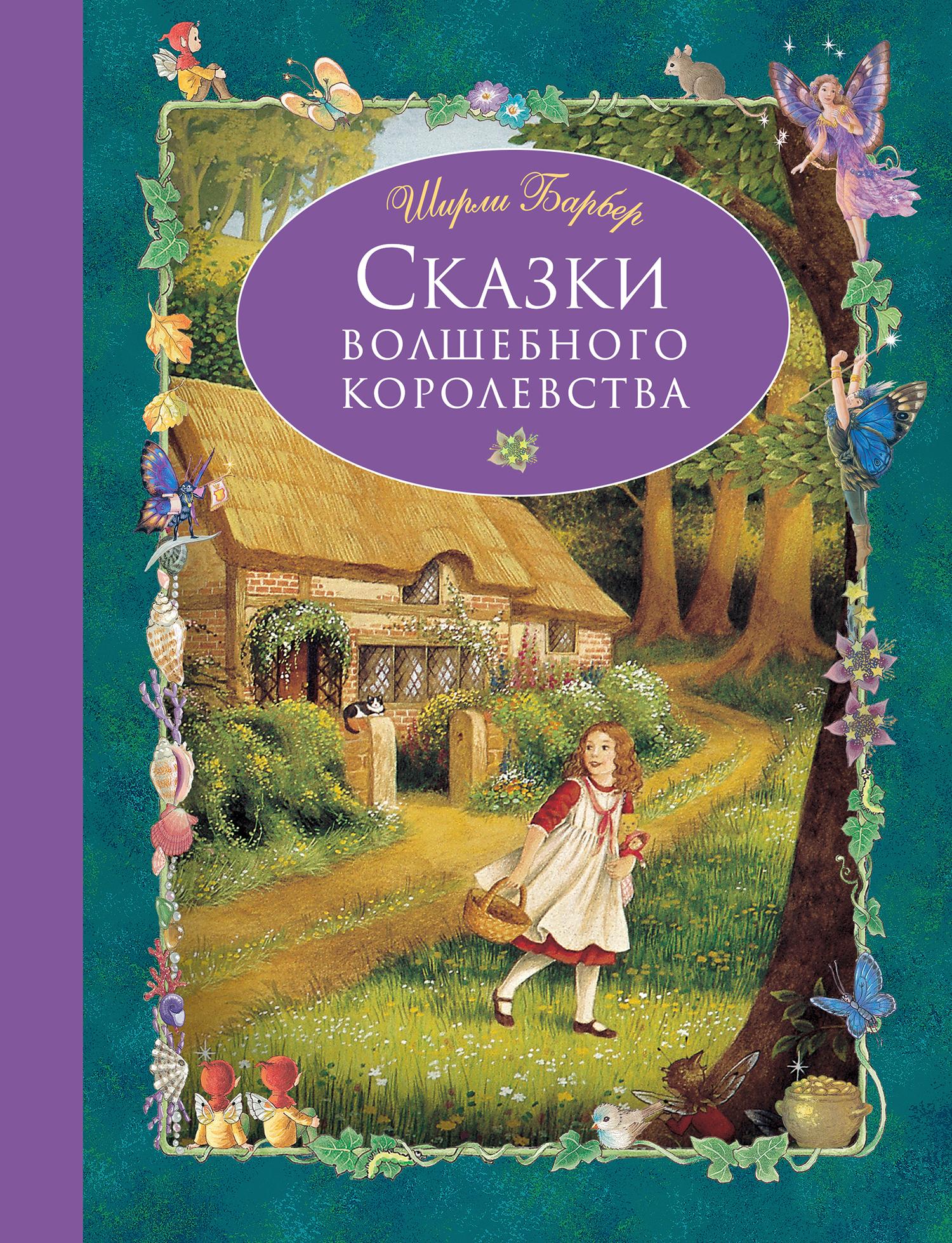 Ширли Барбер Сказки волшебного королевства ISBN: 978-5-699-93527-7 ширли барбер маленькая фея спешит на помощь