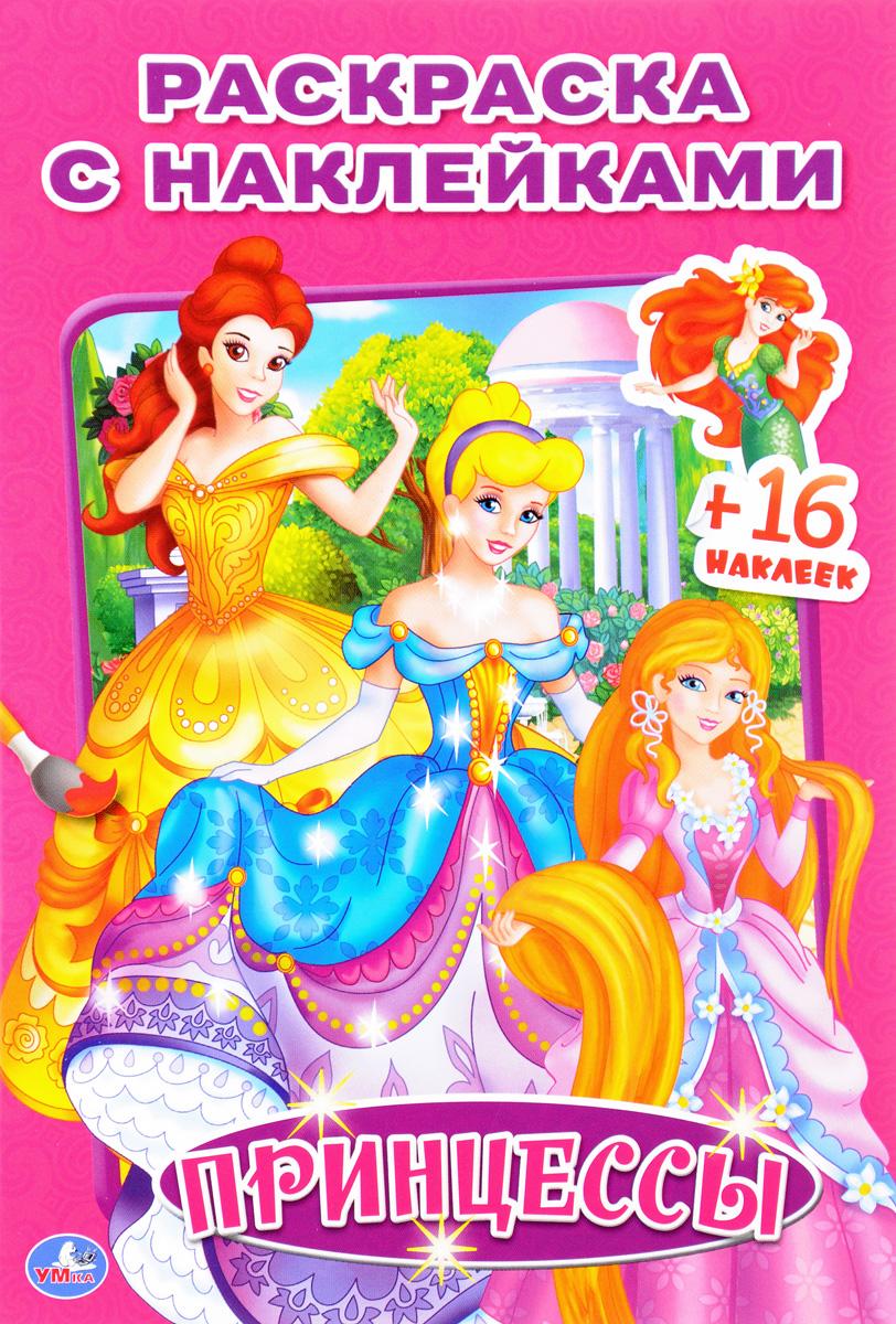 Купить Принцессы. Раскраска с наклейками