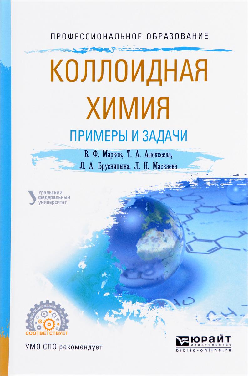 Коллоидная химия. Примеры и задачи. Учебное пособие