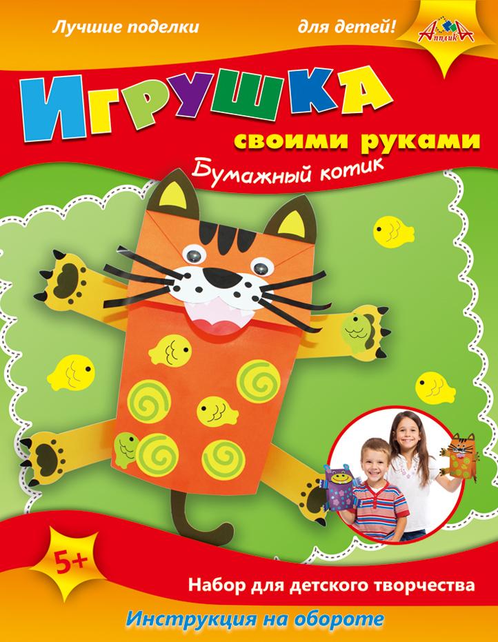 Апплика Набор для изготовления игрушки Бумажный кот