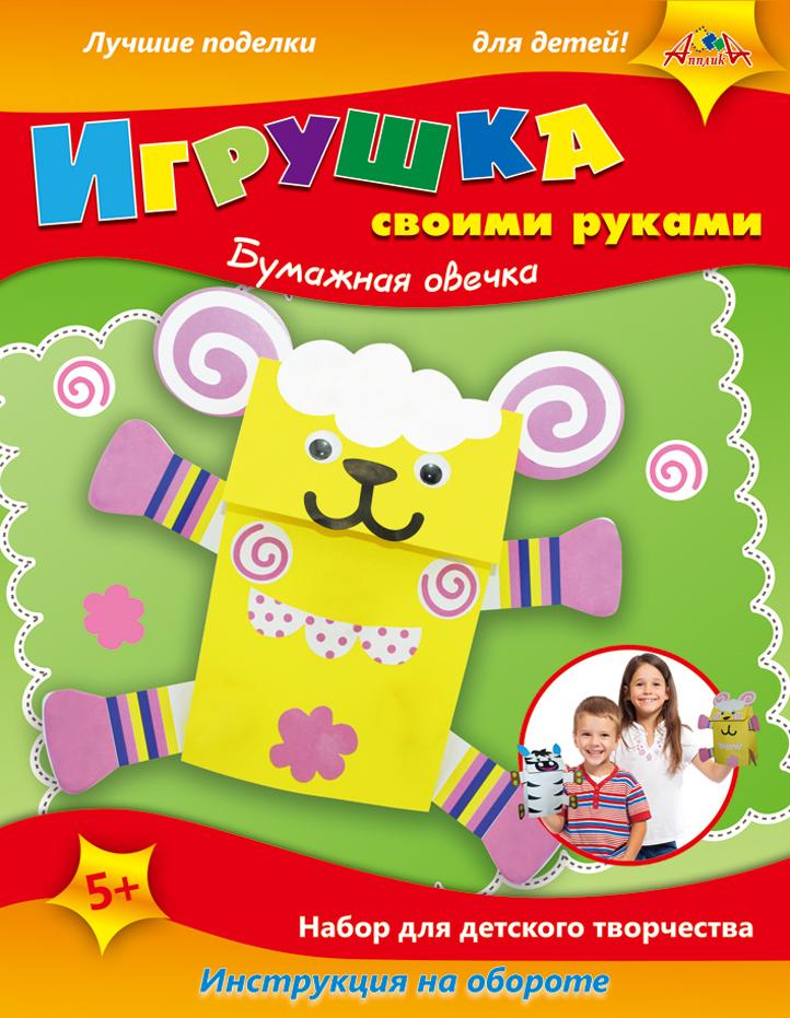 Апплика Набор для изготовления игрушки Бумажная овечка
