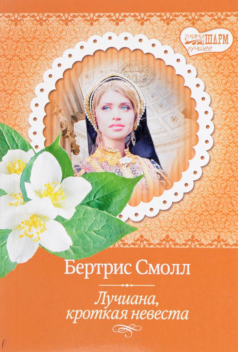 Бертрис Смолл Лучиана, кроткая невеста смолл бертрис дикарка жасмин