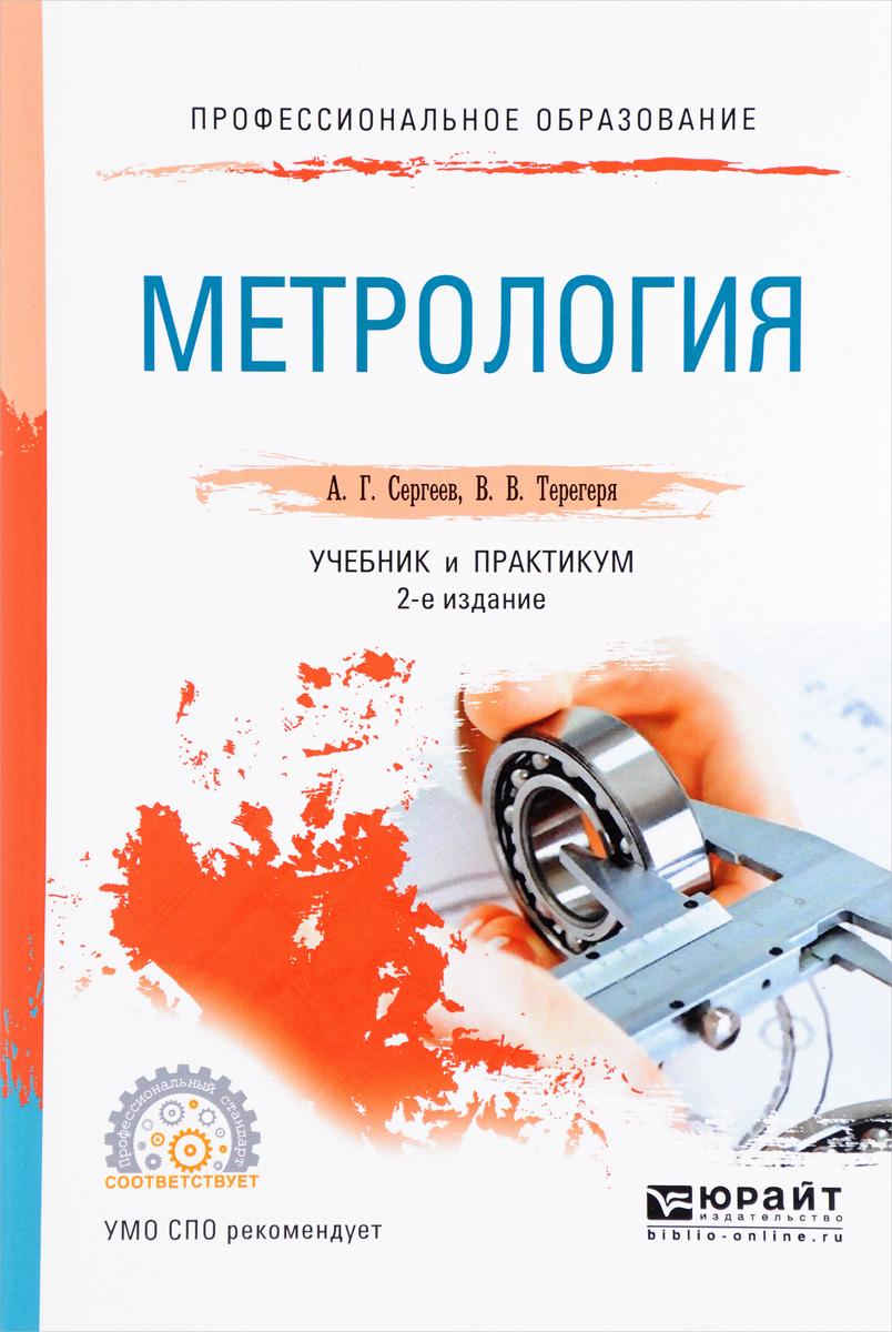цены А. Г. Сергеев, В. В. Терегеря Метрология. Учебник и практикум