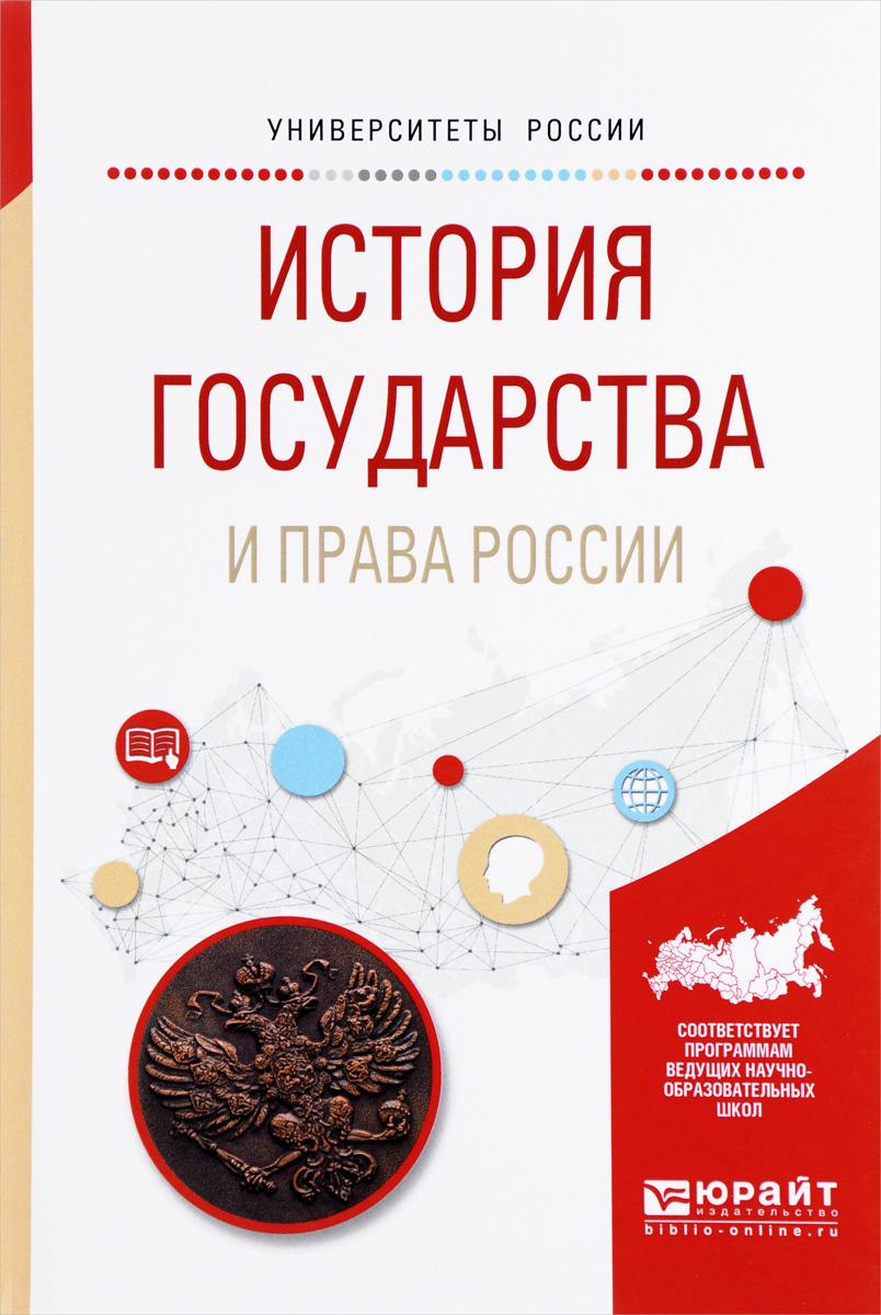 История государства и права России. Учебное пособие