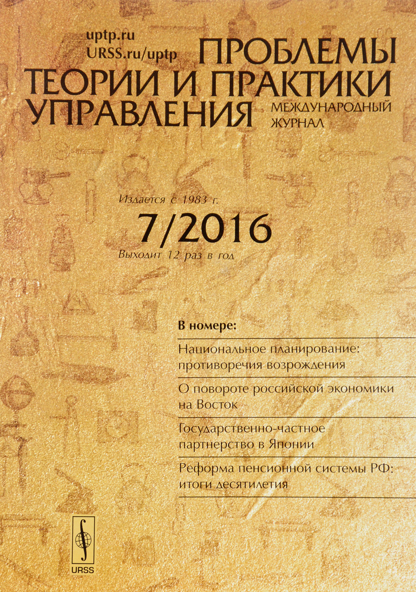 Проблемы теории и практики управления, №07, 2016 проблемы теории и практики управления 1 2015