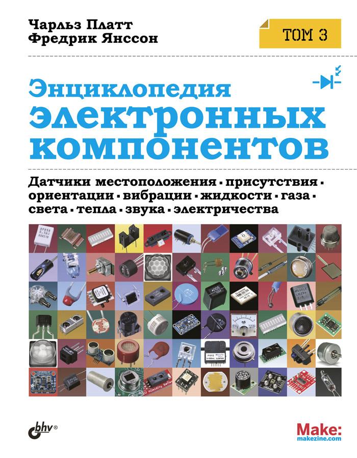 Чарльз Платт, Фредрик Янссон Энциклопедия электронных компонентов. Том 3