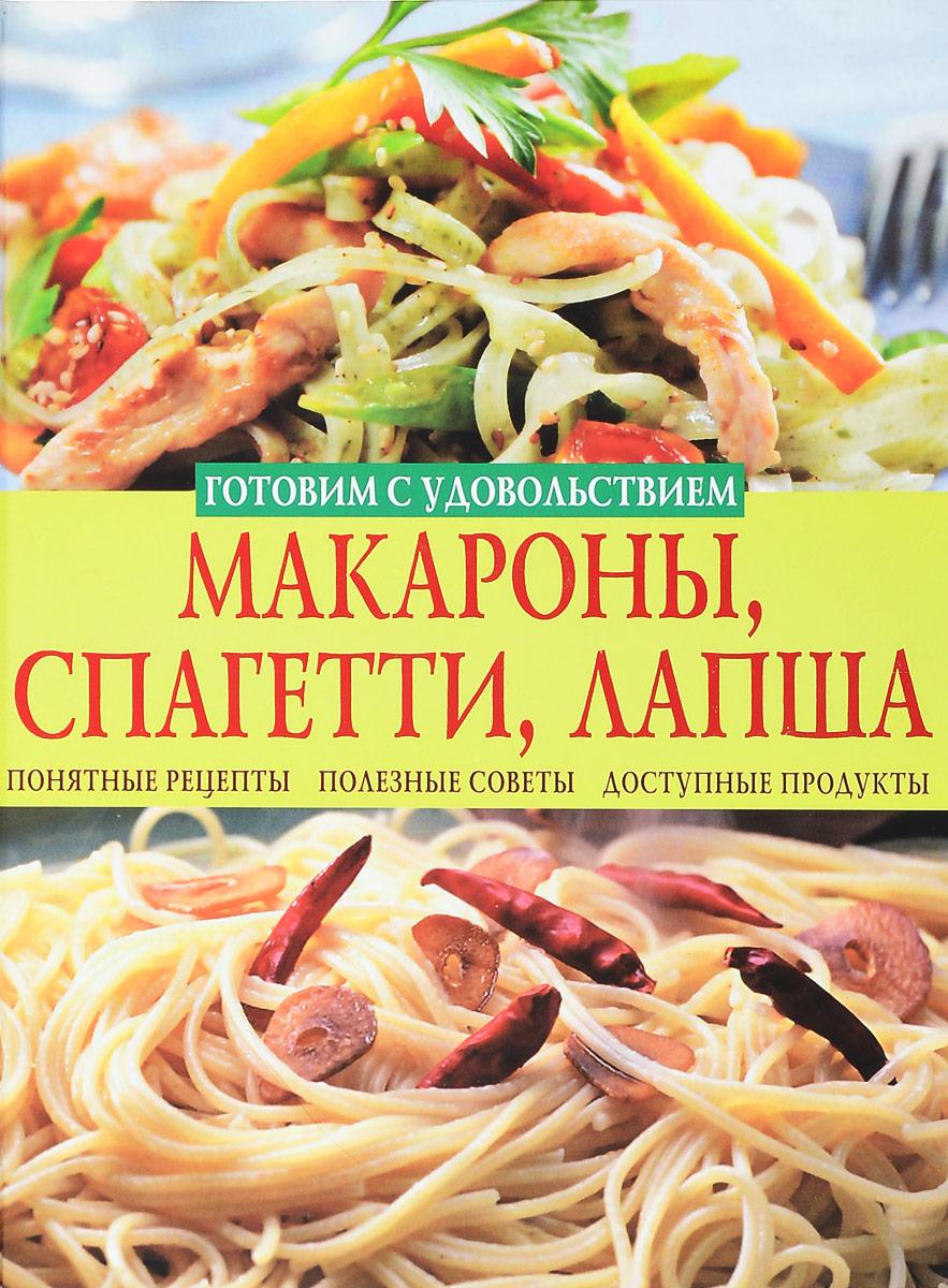 . . Рафеенко, Е. А. Попоа Макароны, спагетти, . ареники, пельмени, хинкали, манты