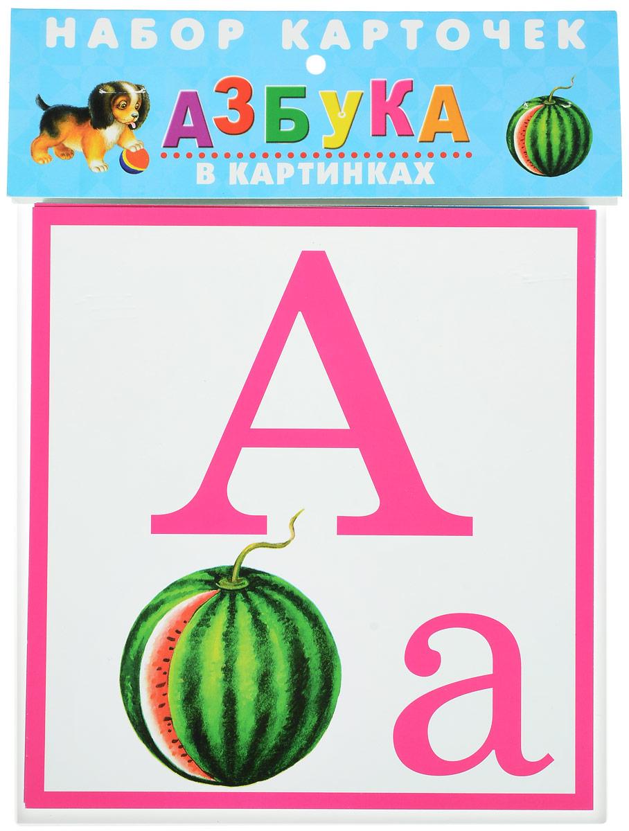 Азбука в картинках (набор из 32 карточек)