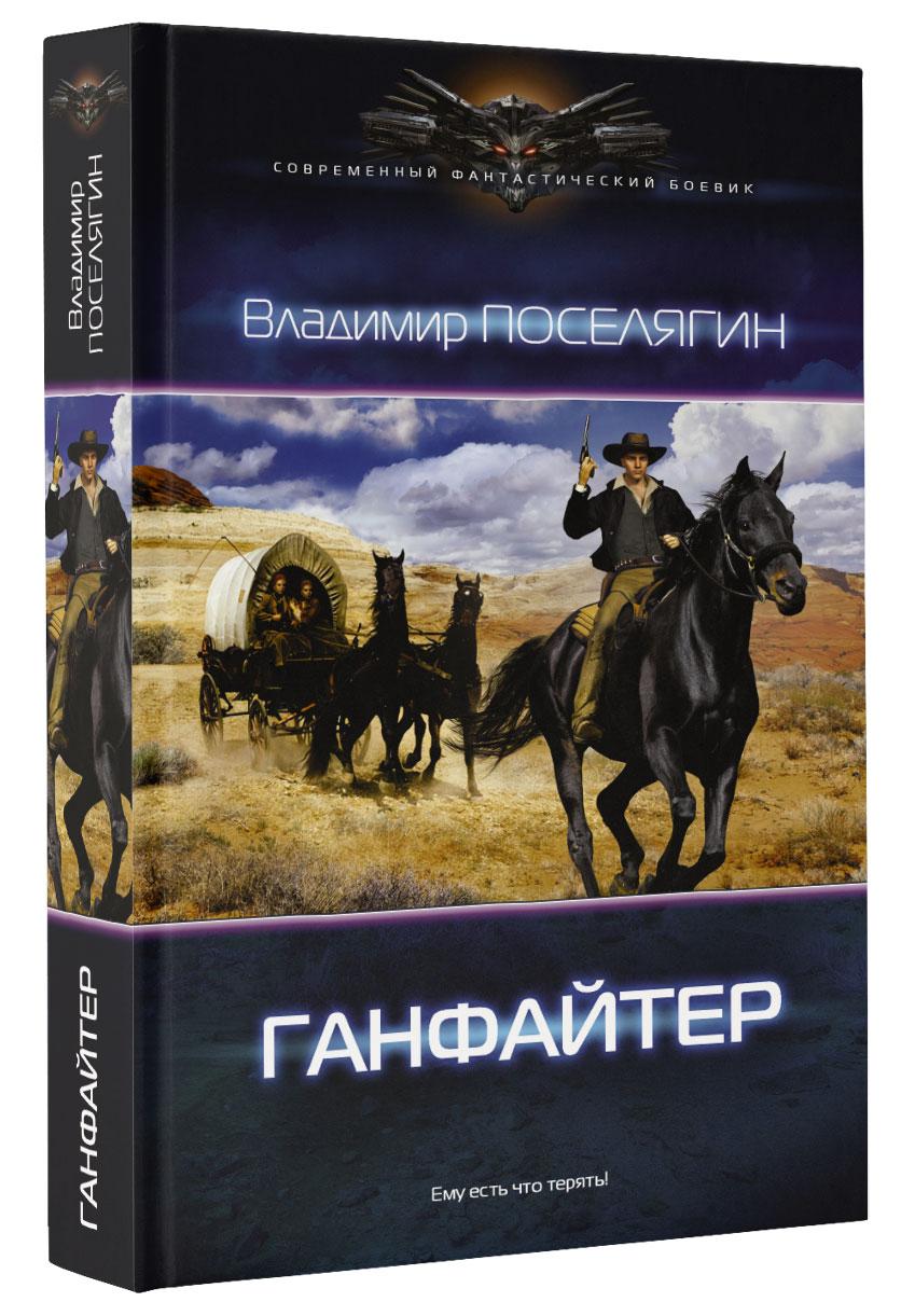 Владимир Поселягин Ганфайтер