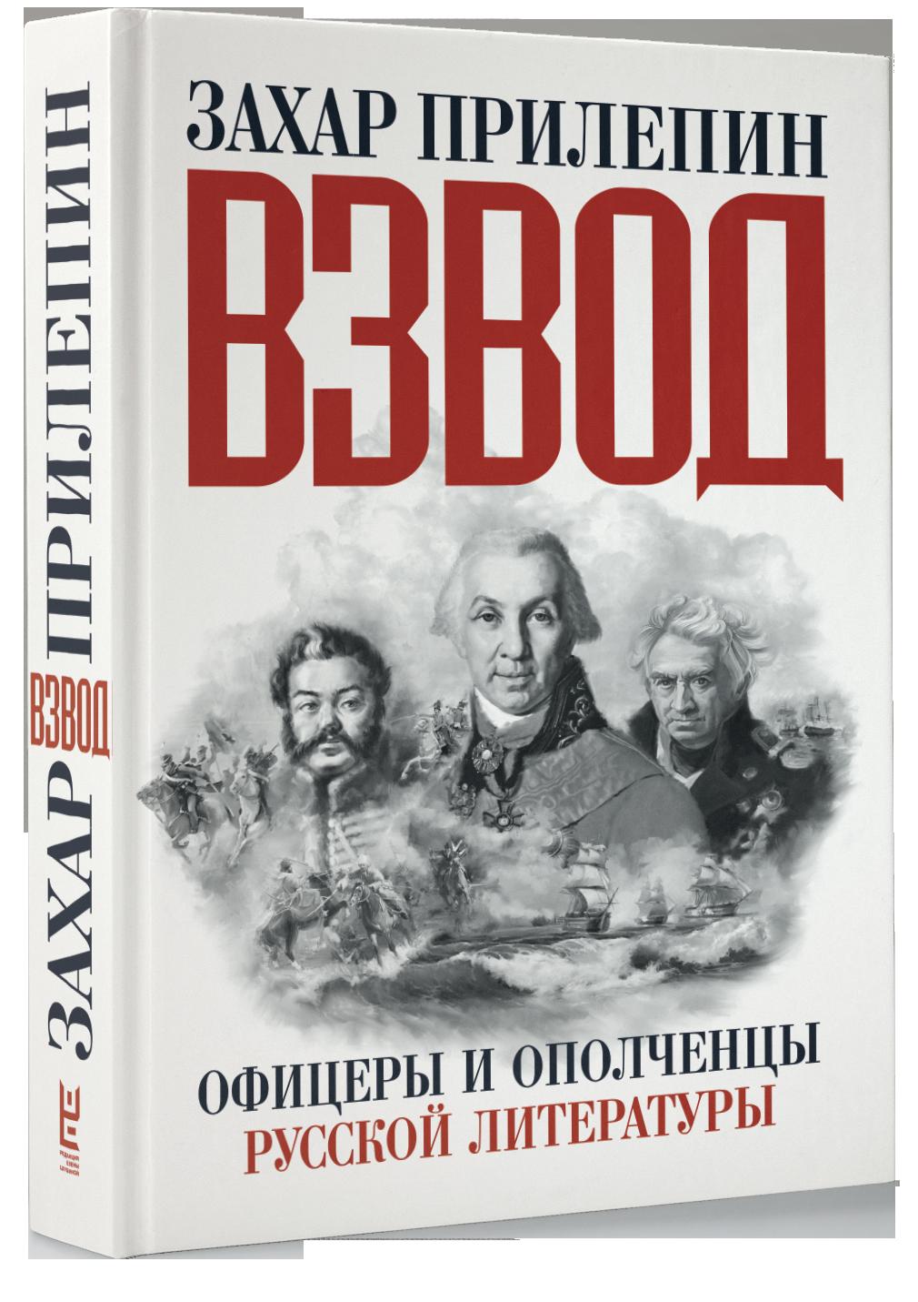 Захар Прилепин Взвод. Офицеры и ополченцы русской литературы