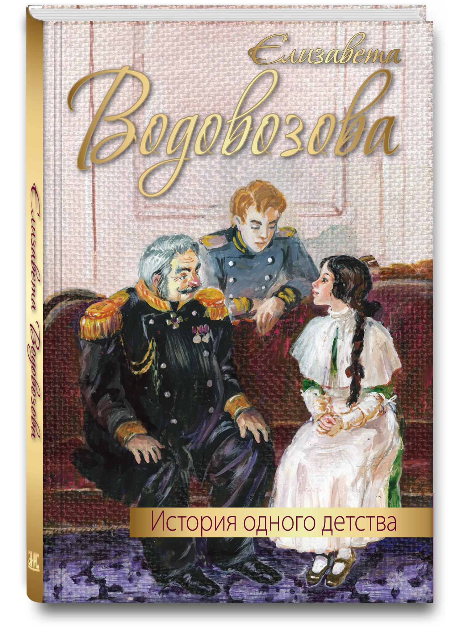 Елизавета Водовозова История одного детства ольга дмитриева елизавета тюдор