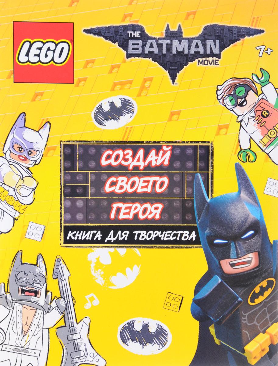 The LEGO Batman Movie. Создай своего героя. Книга для творчества цветкова н пер lego batman movie создай своего героя книга для творчества