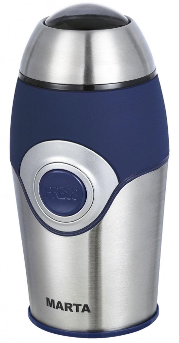 Marta MT-2167, Blue Topaz кофемолка