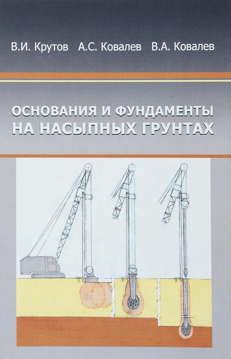 В. И. Крутов, А. С. Ковалев, В. А. Ковалев Основания и фундаменты на насыпных грунтах
