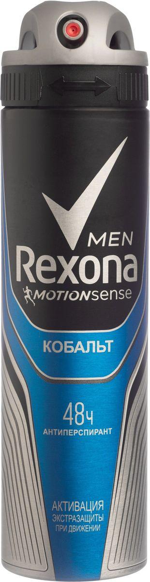 Rexona Men Motionsense Антиперспирант аэрозоль Кобальт 150 мл67003511Дезодорант Rexona Men Cobalt разработан специально для мужчин. Ультраэффективная формула содержит специальные компоненты, защищающие от пота и запаха 24 часа. Не содержит спирта.Сильный и энергичный аромат с пряными нотками трав и кедра. Характеристики: Объем: 150 мл. Производитель: Филиппины. Товар сертифицирован.
