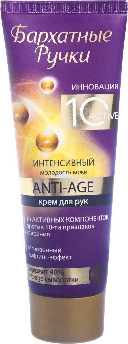 Бархатные Ручки Крем для рук Интенсивный молодость кожи 80 мл65500329Интенсивный ANTI-AGE крем для рук БАРХАТНЫЕ РУЧКИ 10 АКТИВНЫХ КОМПОНЕНТОВ против 10-ти признаков старения. Kрем замедляет процессы старения, повышает упругость и эластичность, разглаживает морщинки, восстанавливает нежность и мягкость кожи рук. ANTI-AGE уход:-мгновенный лифтинг-эффект – 80%,-превосходное питание и увлажнение в течение 48 ч,-заметное улучшение состояния кожи рук после месяца использования – 84%,-содержит 40% anti-age сывороткиУказанные свойства подтверждены потребительским тестированием, 40 женщин, 2013 г