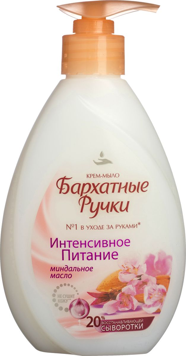 Бархатные Ручки Крем-мыло Интенсивное питание 240 мл65500406Ультра-нежное очищение и питание. Эксперты в уходе за руками создали особую формулу крем – мыла. Крем-мыло на 20 % состоит из восстанавливающей сыворотки и превращает мытье рук в уход за руками! Не содержит красителей. Соответствует естественному уровню pH кожи. Характеристики: Объем: 240 мл. Производитель: Россия.