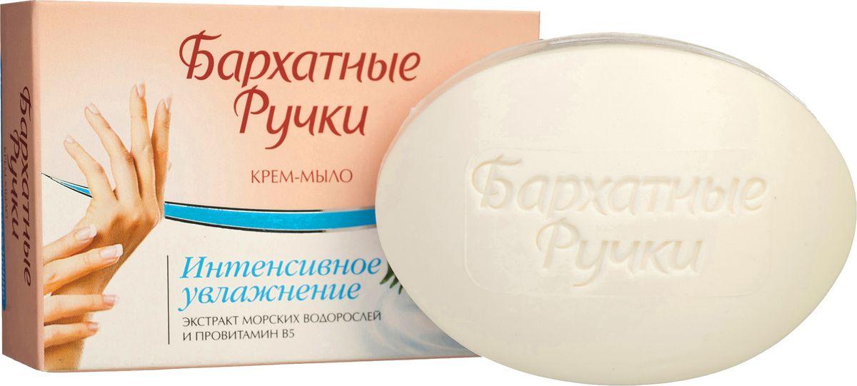 Бархатные Ручки Крем-мыло Интенсивное увлажнение 75 гр1107114021Нежнейшее крем-мыло, благодаря содержанию крема со смягчающими компонентами, не только бережно очищает кожу рук от загрязнений, но и оказывает успокаивающее действие.Специальный состав крем-мыла:- экстракт морских водорослей восполняет дефицит витаминов и микроэлементов в клетках кожи- провитамин B5 важен в процессе регенерации кожи, его часто называют витамином красотыКрем-мыло эффективно смягчает и увлажняет кожу рук.