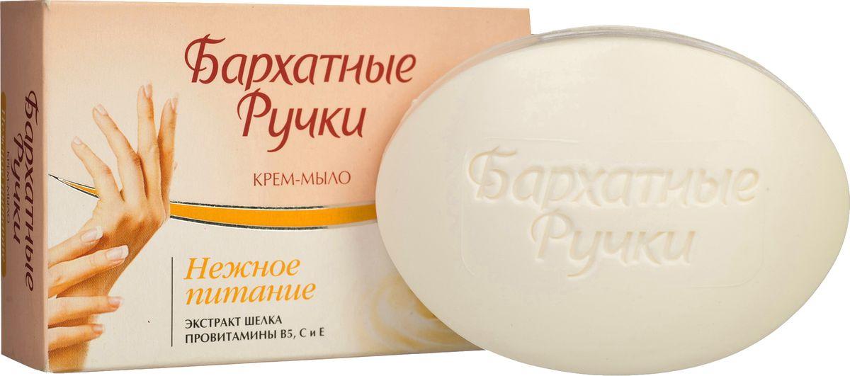 Бархатные Ручки Крем-мыло Нежное питание 75 гр1107114921Крем-мыло для рук обладает нежным приятным ароматом, бережно ухаживает за кожей рук благодаря содержанию крема со смягчающими компонентами. Специальный состав крем-мыла: - экстракт шелка прекрасно увлажняет, смягчает и питает кожу - провитамины В5, С, Е питают кожу, предотвращают шелушение, повышают эластичность и упругость кожи