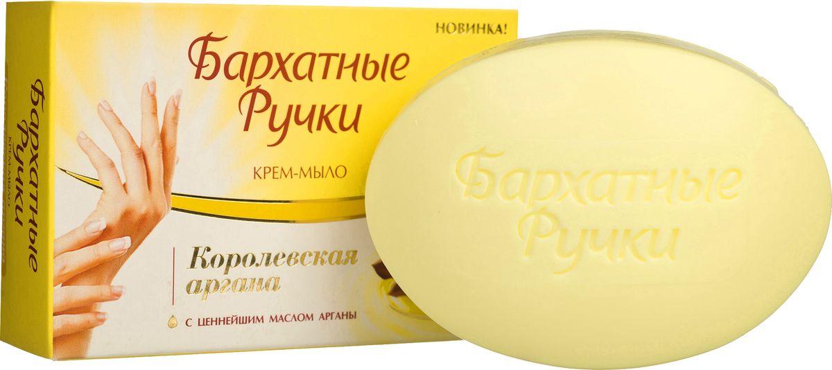 Бархатные Ручки Крем-мыло Королевская аргана 75 гр1107114721Масло Арганы- одно из самых ценных и эффективных масел в мире- его называют жидким золотом! Благодаря содержанию увлажняющее крема, нежнейшее крем-мыло с маслом Арганы не только мягко очищает, но и обеспечивает увлажнение и смягчение кожи рук. Входящие в состав масла Арганы незаменимые омега-кислоты превосходно питают кожу, антиоксиданты продлевают молодость кожи рук.
