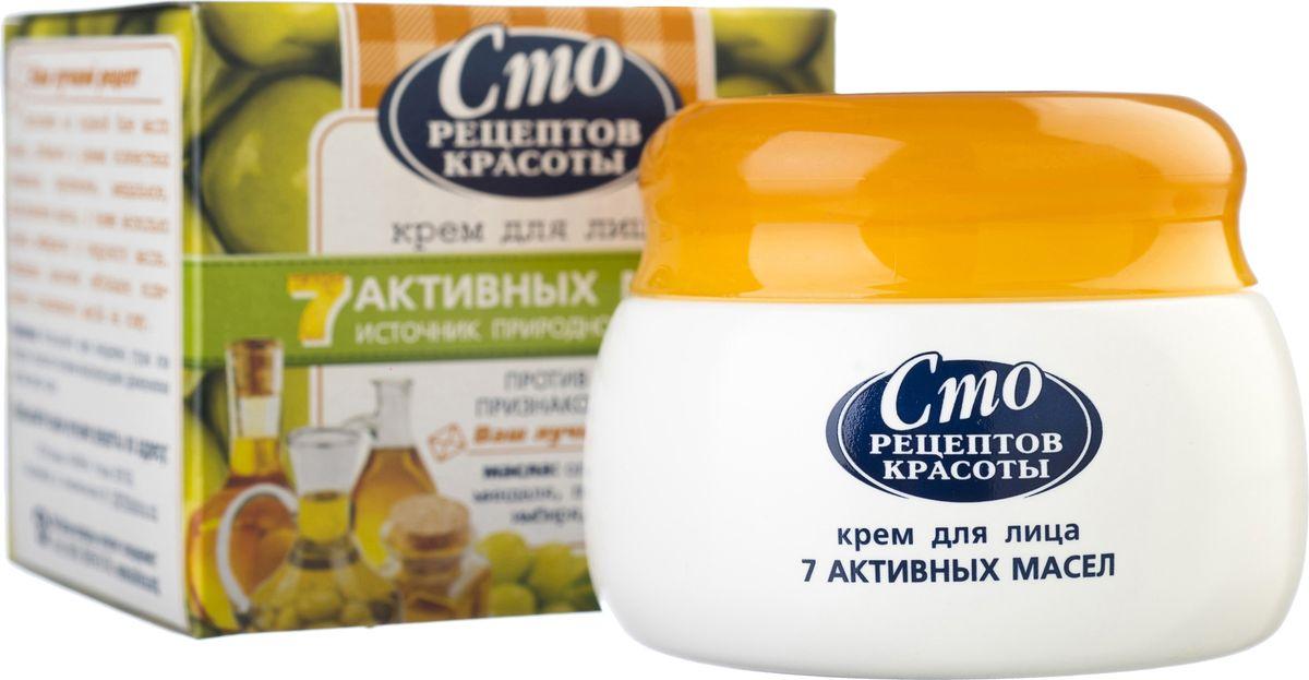 Сто Рецептов Красоты Крем для лица 7 активных масел 50 мл1102562802В основе крема использовано 7 активных масел и молочко 5-ти наиболее полезных злаков, которые обеспечивают эффективный комплексный уход против старения кожи: - Сокращает морщины - Подтягивает контуры - Устраняет дряблость - Повышает эластичность - Сокращает отечность - Уменьшает пигментацию кожи - Уменьшает круги и мешки под глазами. Результат: кожа более упругая и эластичная!
