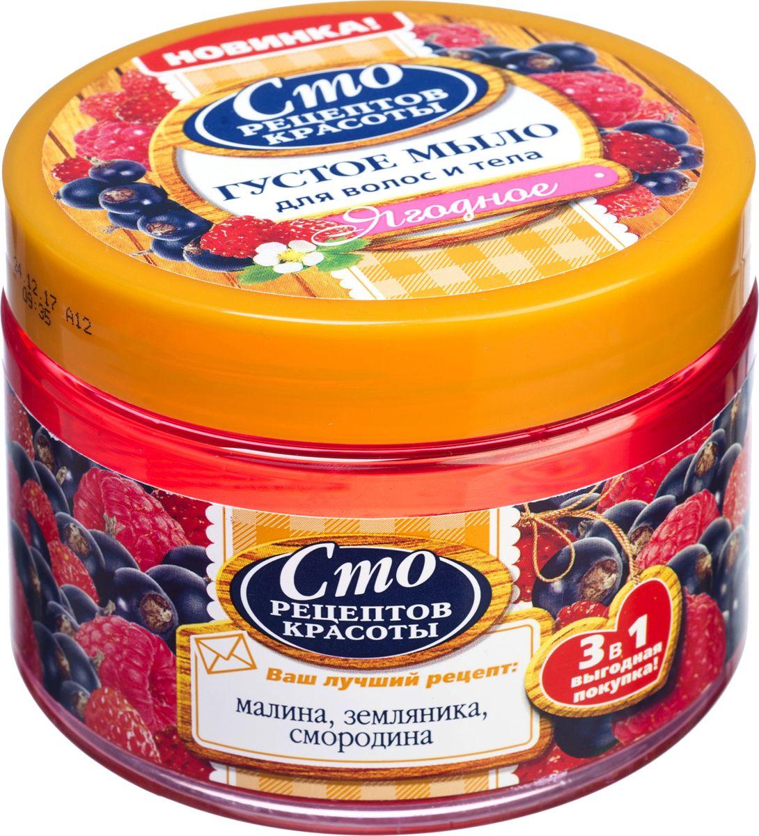 Сто рецептов красоты Густое мыло Ягодное 400 мл1102584002Существует множество домашних рецептов мыловарения, которые использовалиженщины, обогащая мыло полезными маслами, ягодами и травами. Ваши лучшиерецепты домашнего мыловарения мы воплотили в густом мыле Ягодное, котороеявляется универсальным средством по уходу за волосами, кожей рук и тела.Онобережно ухаживает за Вашими волосами, идеально очищает кожу и при этомне сушит ее. Густое мыло Сто рецептов красоты с малиной, земляникой и смородиной - это выгодная покупка универсального средства для очищения!