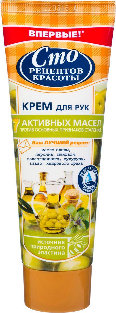 Сто рецептов красоты Крем для рук 7 активных масел 75 мл