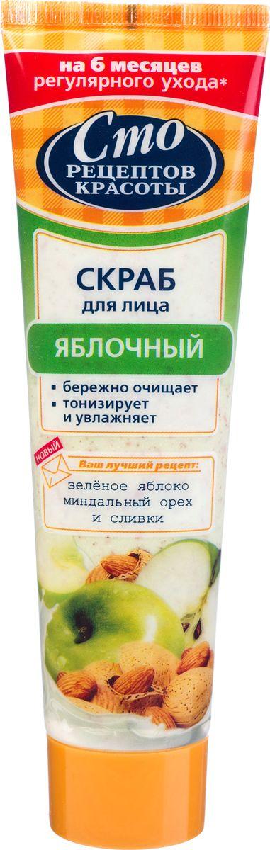 Сто рецептов красоты Скраб для лица Яблочный, 100 мл tm chocolatte биотоник для лица аква баланс с пребиотиками 100 мл