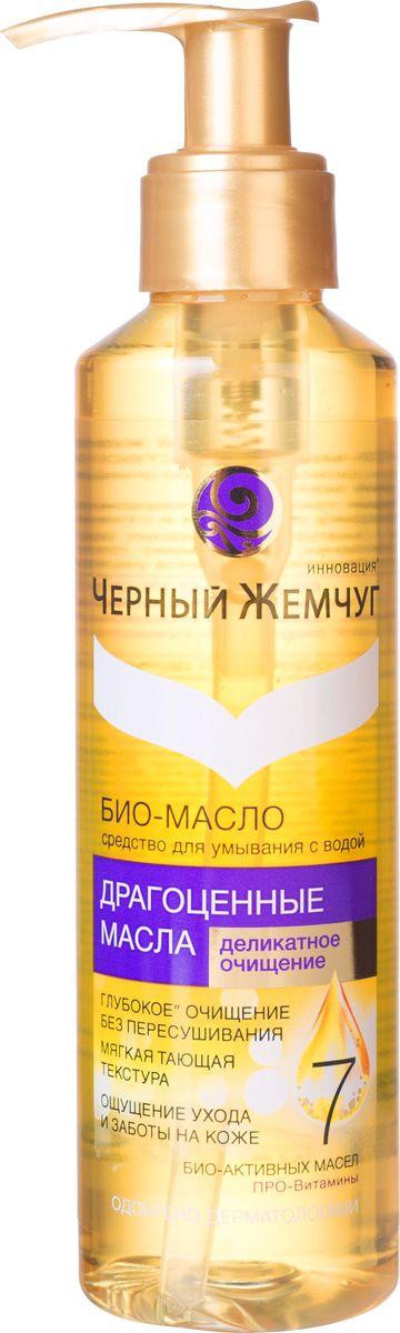 Черный жемчуг Био-масло средство для умывания Деликатное ощущение 160 мл1105384521Черный жемчуг БИО-масло средство для умывания не просто очищает Вашу кожу, а дарит по-настоящему деликатный уход.- Мягкая моющая основа бережно очищает кожу, эффективно удаляет даже водостойкий макияж- Легкая масляная текстура не повреждает защитный барьерный слой кожи, защищает кожу от сухости и стянутости- 7 БИО-активных натуральных масел глубоко питают и способствуют сохранению естественного баланса увлажнения кожи на 24 часа- При взаимодействии с водой масло превращается в нежную пенку.