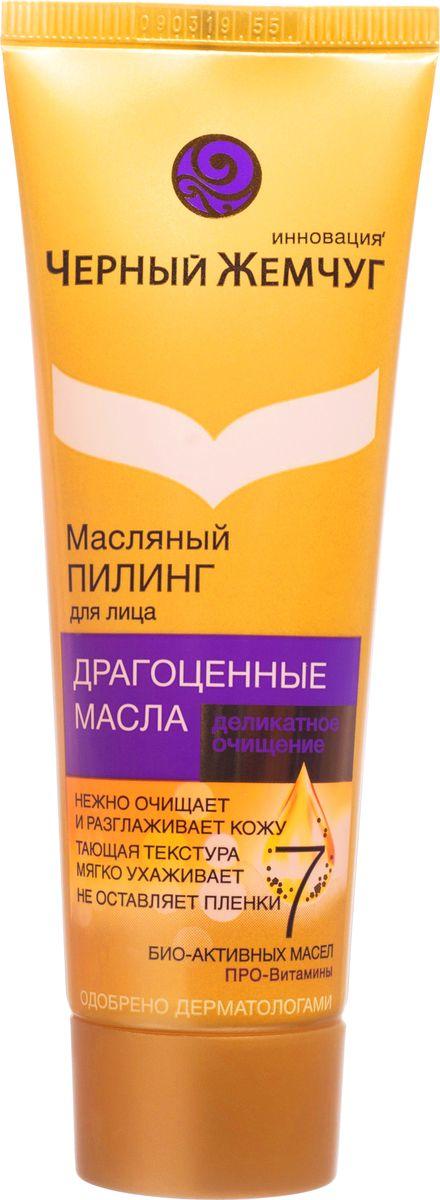 Черный жемчуг Масляный пилинг для лица Деликатное очищение 80 мл110514822Черный жемчуг масляный пилинг для лица не просто очищает Вашу кожу, а дарит по-настоящему деликатный уход.- Нежная масляная основа бережно очищает кожу от загрязнений, не повреждая защитный барьерный слой кожи- БИО-активные натуральные масла (персик, виноград, олива) и протеины жемчуга глубоко питают и нормализуют естественный баланс увлажнения кожи, избавляя от стянутости и сухости- Легкая, тающая текстура придает лицу свежий, ровный цвет, без жирного блеска
