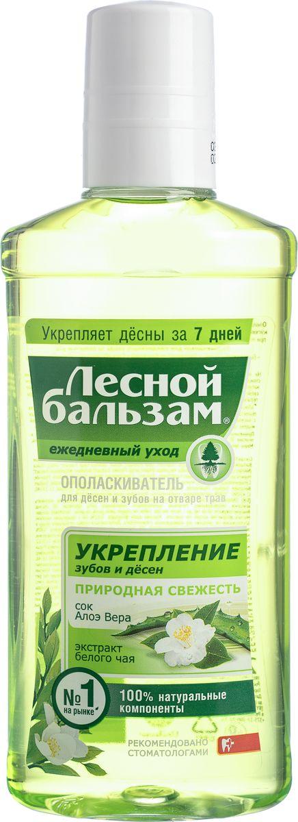 ЛЕСНОЙ БАЛЬЗАМ ополаскиватель для десен природная свежесть 250 мл listerine expert ополаскиватель для полости рта защита десен 250 мл