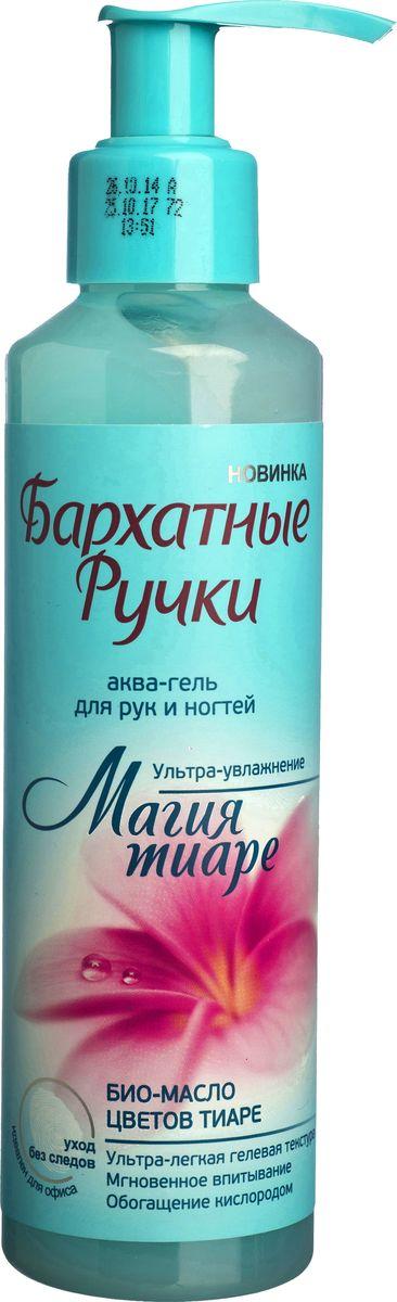 Бархатные Ручки Аква-гель для рук и ногтей Магия тиаре 160 мл21153442Особая гелевая текстура обволакивает кожу рук и возвращает непревзойденную нежность, обеспечивая достойное увлажнение. Гидро-балансирующий комплекс с био-маслом тиаре способствует поддержанию живительной влаги в коже рук.- Эффект с 1-го применения- Проникает в 4 раза быстрее воды*- Мгновенно впитывается, не оставляя следов-Идеален для офиса**Алоэ-вера проникает в 4 раза быстрее воды в соответствии с научными данными