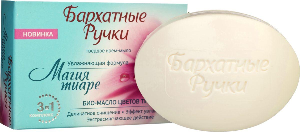 Бархатные Ручки Твердое крем-мыло Магия тиаре 75 гр11071154Крем-мыло с био-маслом цветов тиаре подарит Вам восхитительный уход за руками, окутает Вашу кожу нежностью изумительных лепестков, создавая заметный эффект увлажнения. Деликатно очищая кожу, крем-мыло обеспечивает настоящее экстрасмягчающее действие.