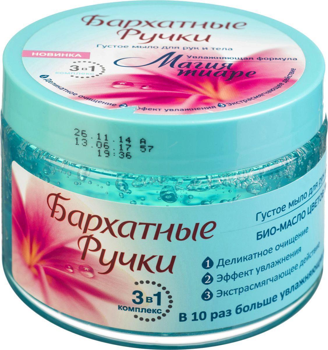 Бархатные Ручки Густое мыло Магия тиаре 400 мл1107116005Нежное густое мыло с освежающим ароматом деликатно очищает и оживляет сухую обезвоженную кожу. Мягкая ухаживающая формула содержит в 10 раз больше увлажняющих компонентов чем обычное мыло*, обеспечивает экстрасмягчающее действие и дарит непревзойденную нежность прикосновения.1. Деликатное очищение2. Эффект увлажнения3. Экстрасмягчающее действие*Указанные свойства подтверждены потребительским тестированием, 39 женщин, Россия, 2014 гОказывает экстрасмягчающее действие в комплексе с кремом для рук Бархатные ручки Магия тиаре.*По сравнению с жидким мылом для рук ООО Концерн Калина