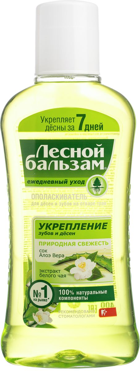 ЛЕСНОЙ БАЛЬЗАМ Ополаскиватель для десен Природная Свежесть 400 мл65508261Ополаскиватель для десен Лесной бальзам Природная свежесть, 400мл. Ополаскиватель на отваре трав. Освежает дыхание. Укрепляет десны. Защищает от бактерий. Новый мягкий вкус для ежедневного использования. В состав ополаскивателя входят 100% натуральные компоненты: сок алоэ-вера, экстракт белого чая, экстракт пихты и отвар 5 целебных трав. Ополаскиватель освежает дыхание, защищает от бактерий, способствует профилактике кариеса, удаляет налет в труднодоступных местах, способствует укреплению тканей десен, оказывает эффективную профилактику кровоточивости, воспаления и отечности. Рекомендуется ежедневное применение в дополнении к зубной пасте. Товар сертифицирован.