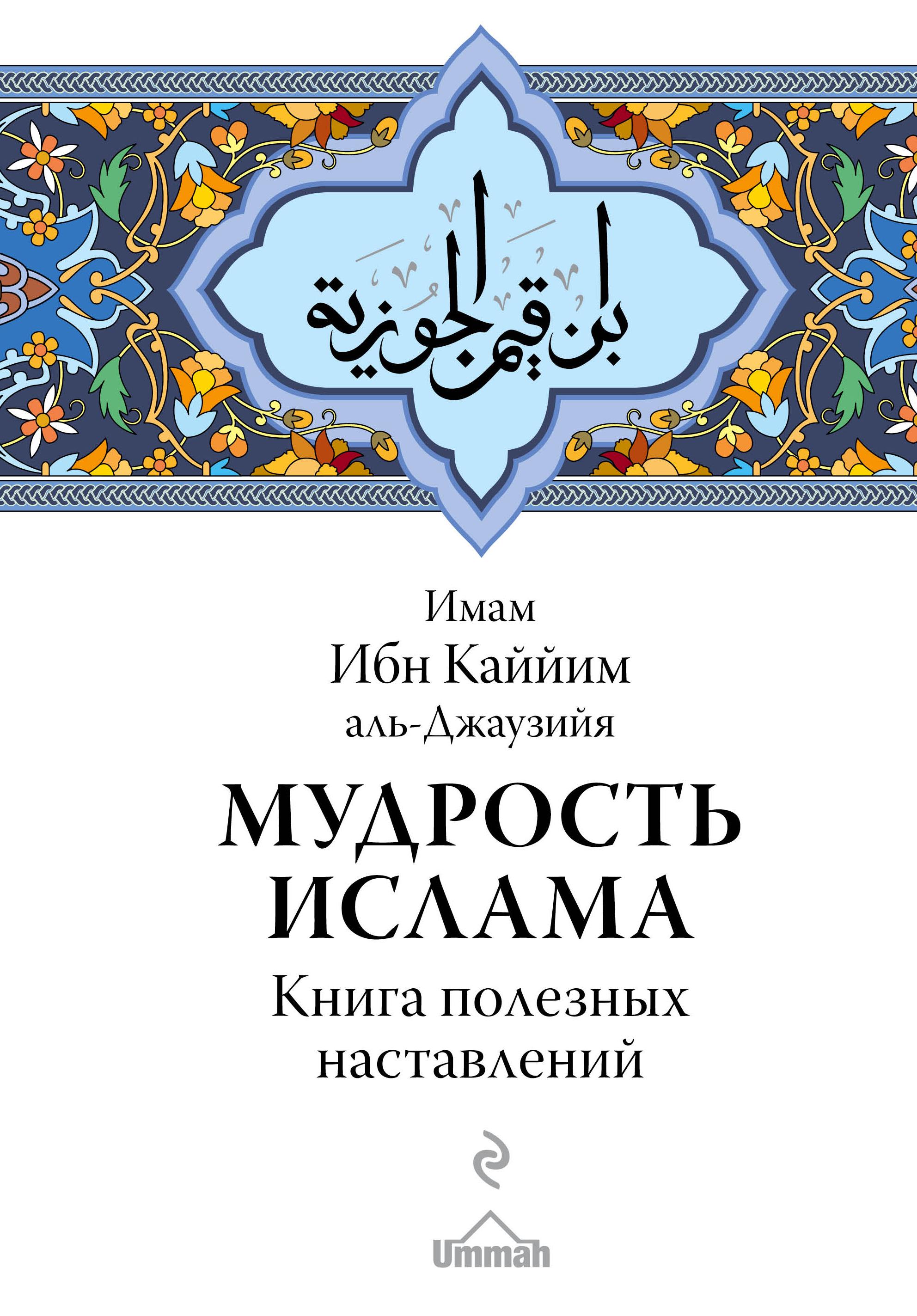 Имам Ибн Каййим аль-Джаузийя Мудрость ислама. Книга полезных наставлений