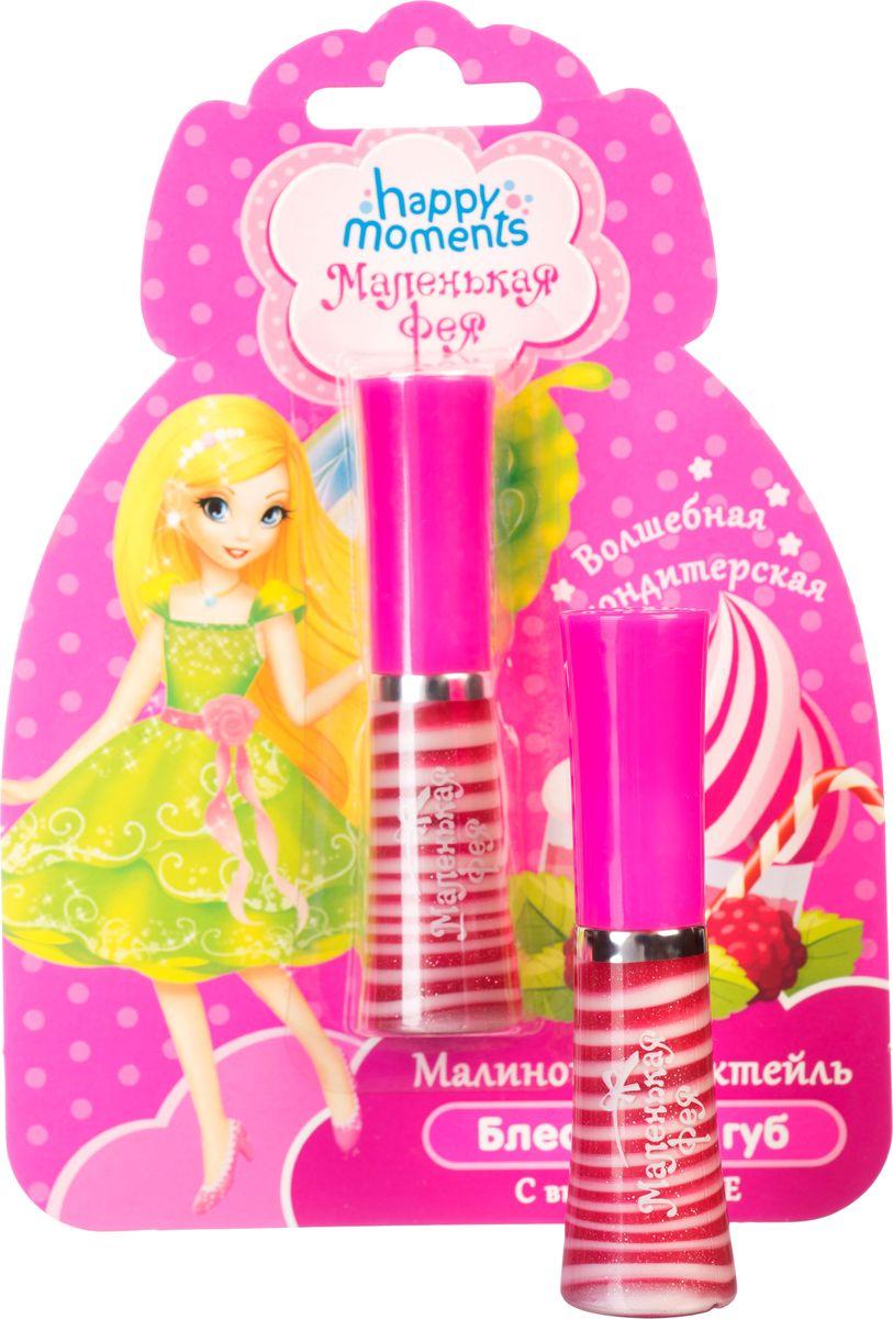 Маленькая Фея Детский блеск для губ Малиновый коктейль 7,65 г маленькая фея детская одежда