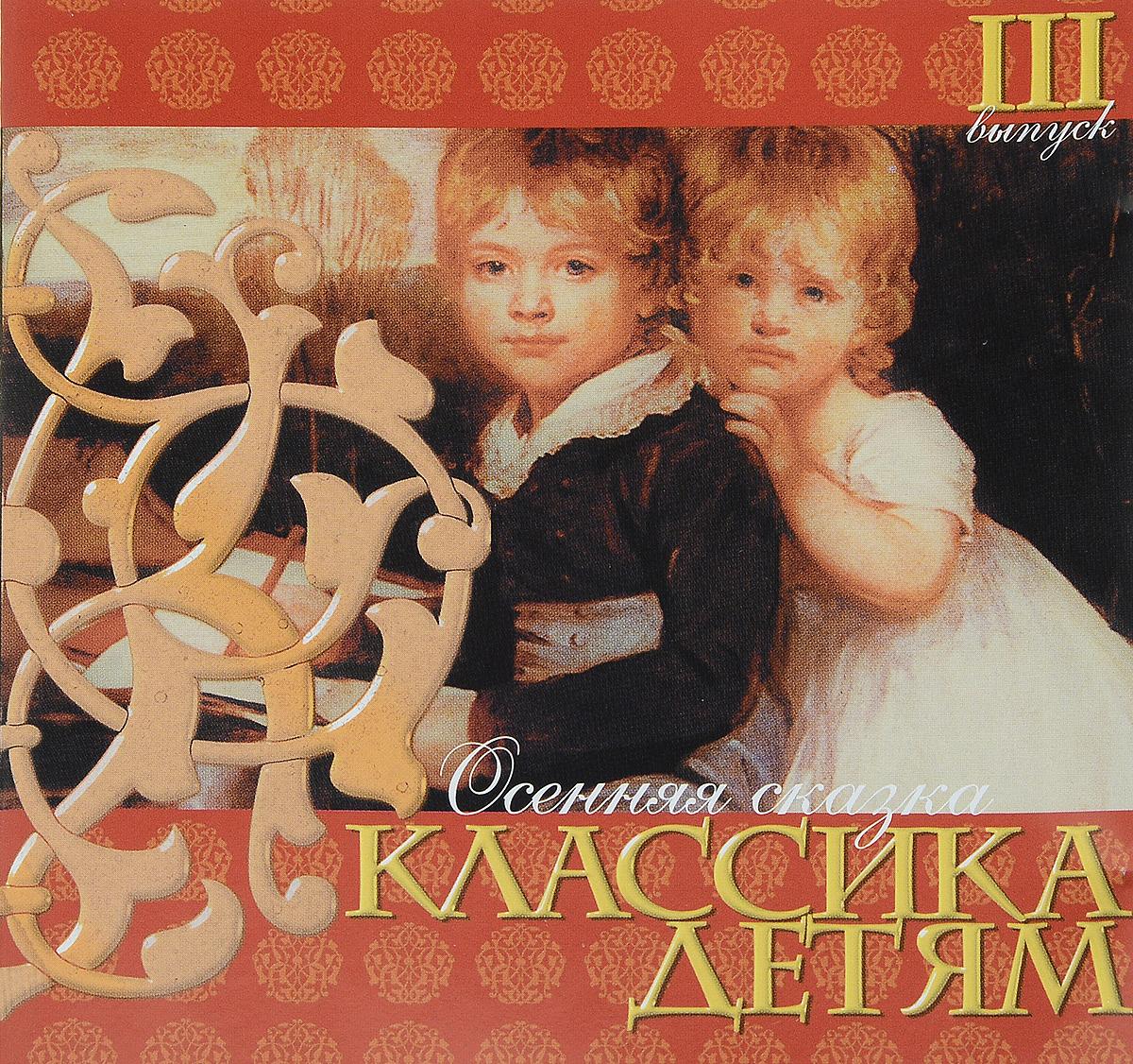 Zakazat.ru Классика детям. Осенняя сказка. Выпуск III