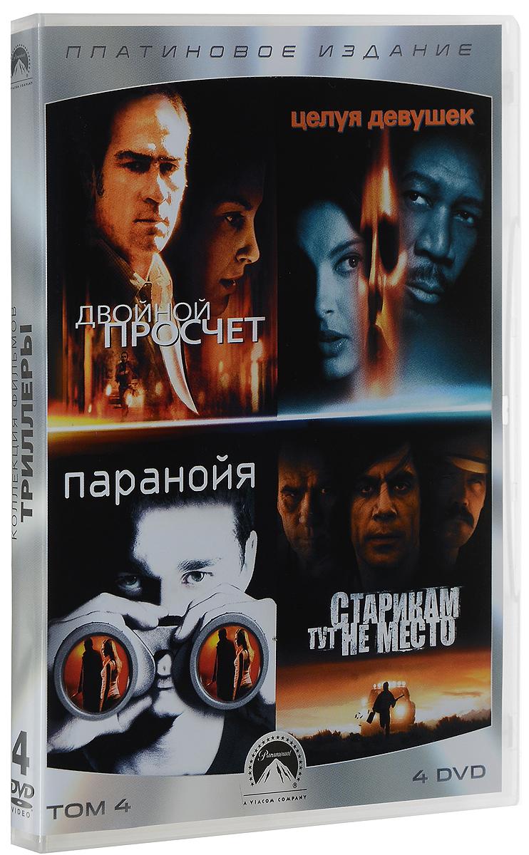 Коллекция Paramount. Платиновое издание. Том 4. Триллеры (4 DVD) видеодиски нд плэй экстрасенсы dvd video dvd box