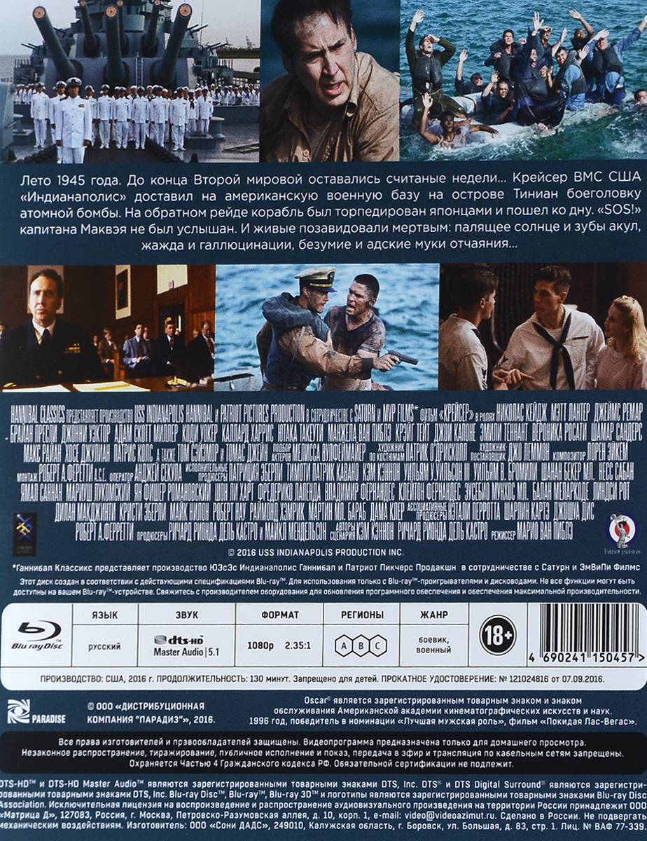 Крейсер (Blu-ray) Hannibal Pictures,USS Indianapolis Production