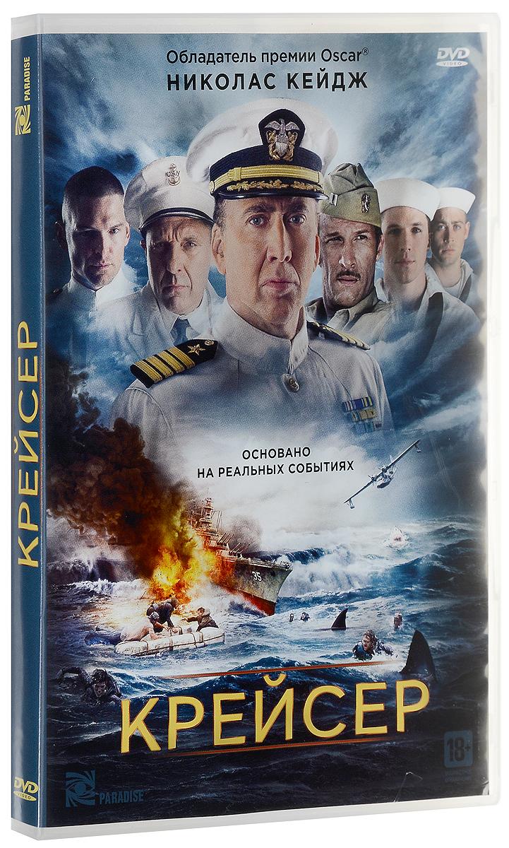 Николас Кейдж (Призрачный гонщик), Том Сайзмор (Обмен), Томас Джейн (Тупик)Лето 1945 года. До конца Второй мировой оставались считанные недели… Крейсер ВМС США