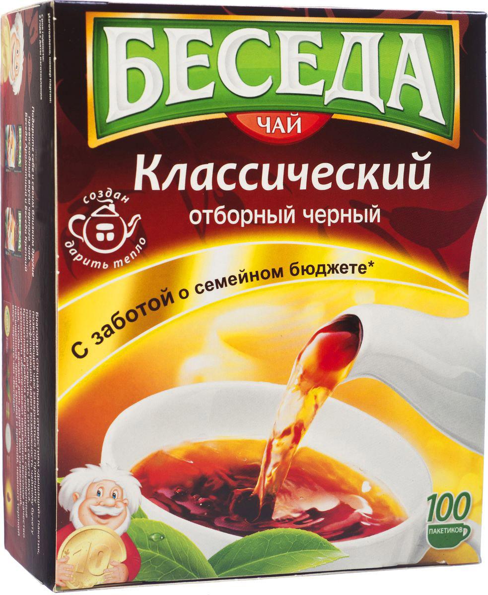 Беседа Черный чай Классический 100 шт65415191/18455701Черный байховый чай Беседа подарит вам ароматный напиток, обладающий красивым янтарным цветом настоя и мягкой насыщенностью вкуса. Этот чай доставит удовольствие дома, на работе, в кругу семьи и друзей. Созданный дарить тепло, чай Беседа согреет, поднимет настроение и внесет гармонию и уют в ваш дом.Всё о чае: сорта, факты, советы по выбору и употреблению. Статья OZON Гид