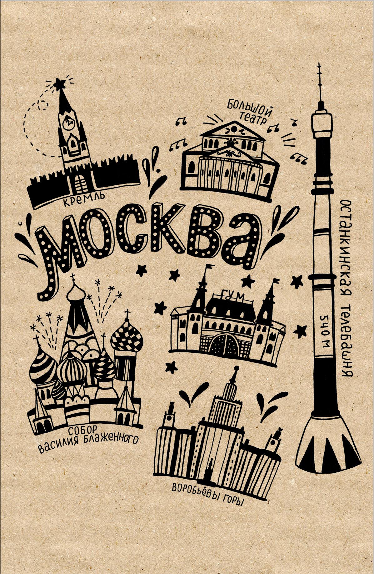 Блокнот Москва блокнот в пластиковой обложке mind ulness лаванда формат малый 64 страницы